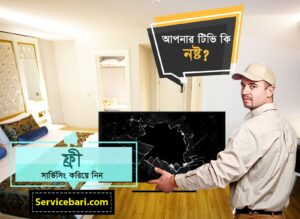 How to Fix low Picture Quality in LED TV 5